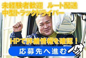 免許支援制度あり 中型トラックドライバー(店舗配送)