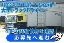 未経験でも安心 冷凍大型トラックドライバー 長距離
