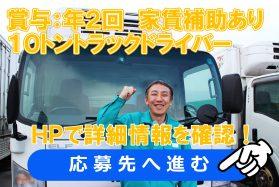 【住宅補助あり】大型トラックドライバー 店舗配送